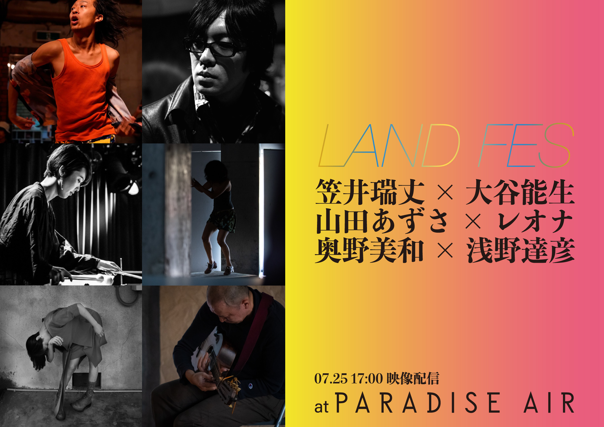 LAND FES vol.12 PARADISE AIR