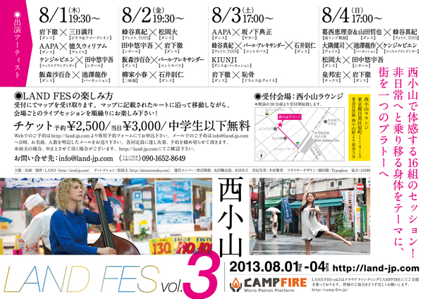 LAND-FES-vol3-main-ura