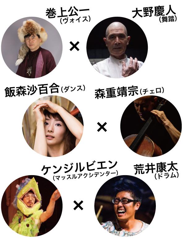 LF8-lineup3