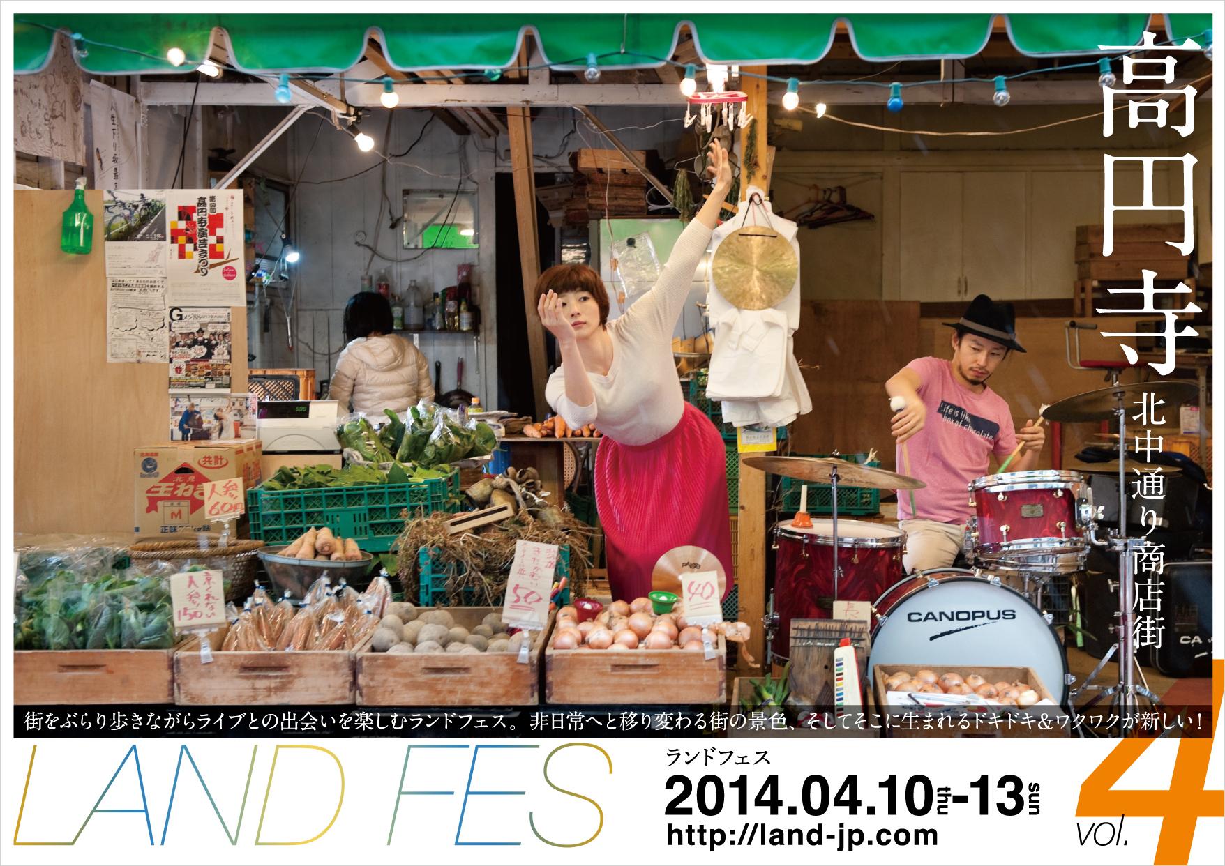 LandFes2014_Flier_omote