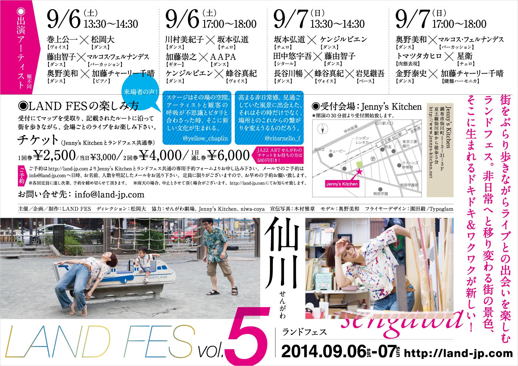 LandFes_Sengawa_A-02