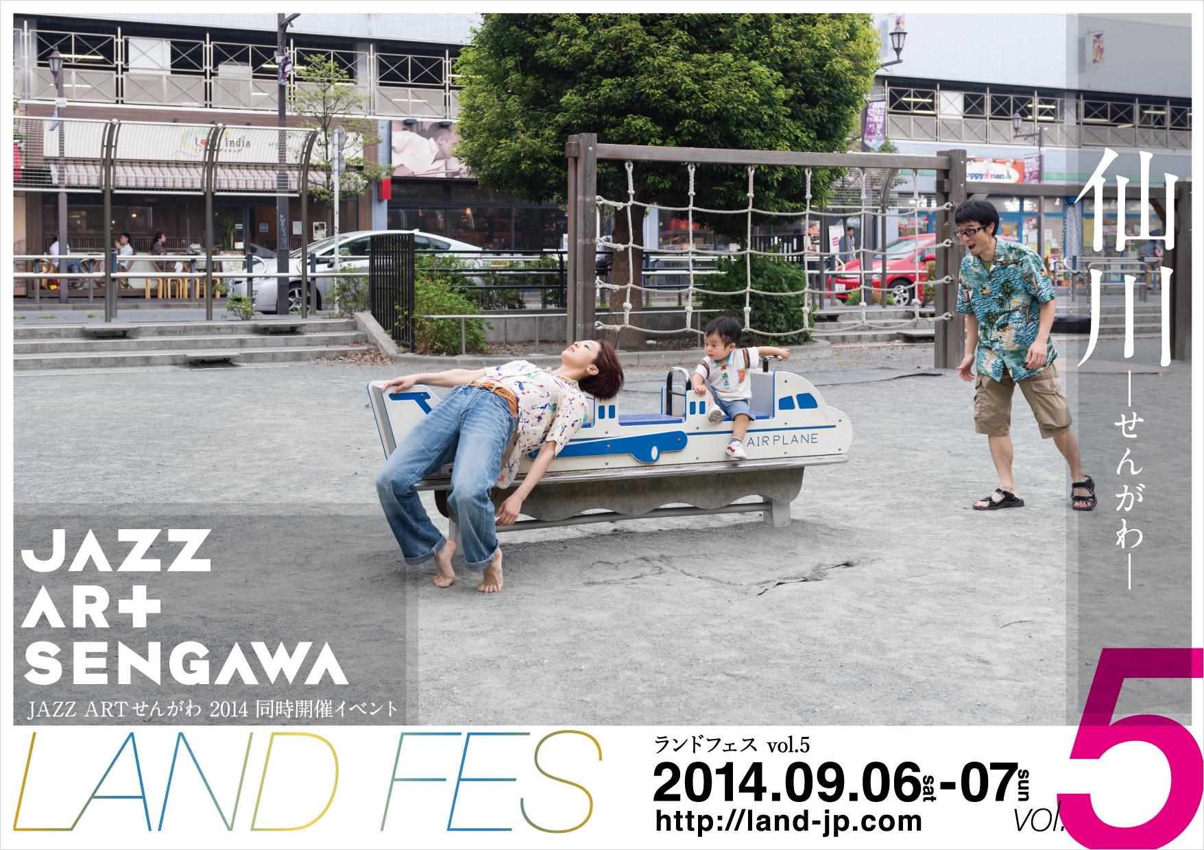 LandFes_Sengawa_B-01