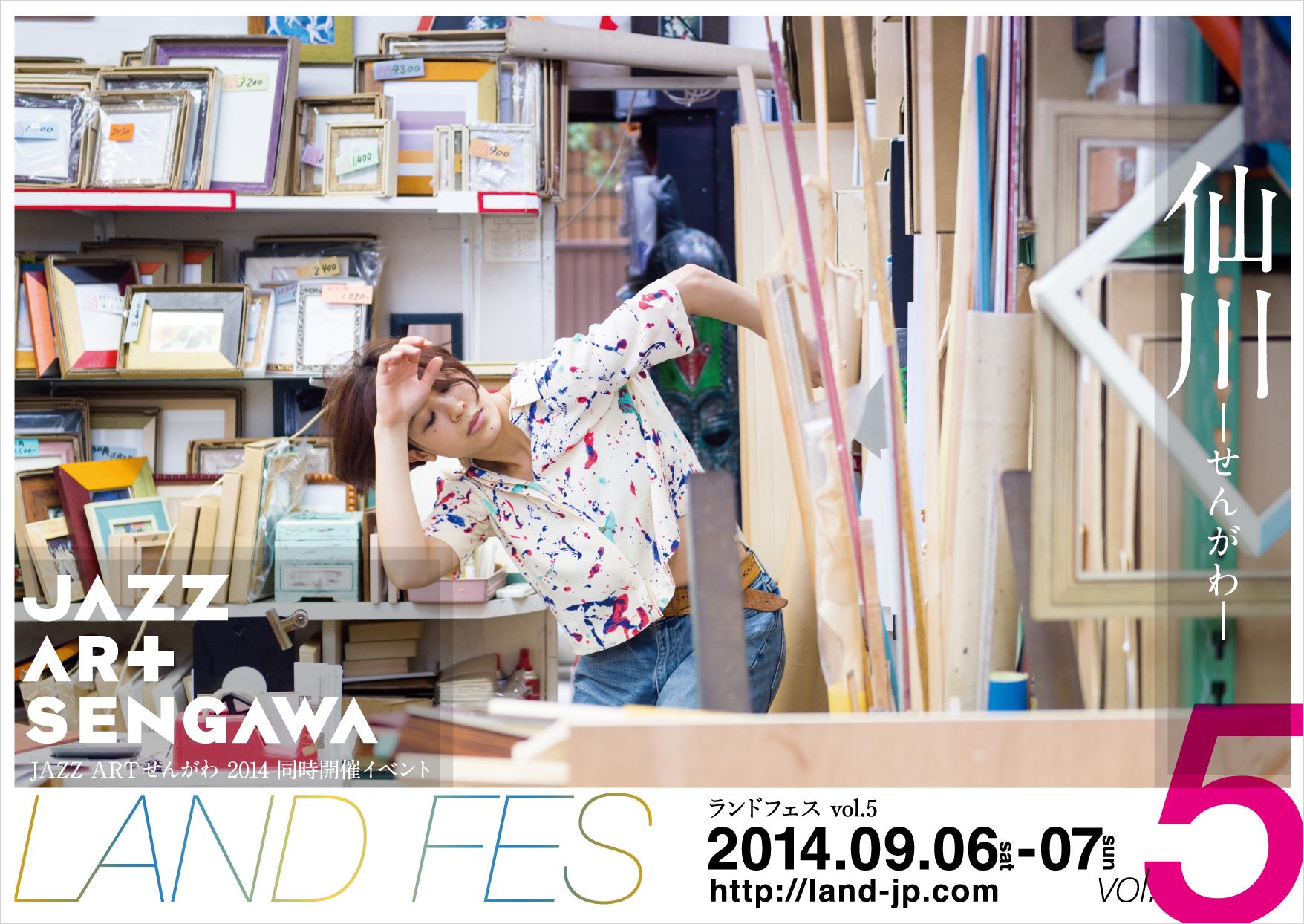 LandFes_Sengawa_C-01