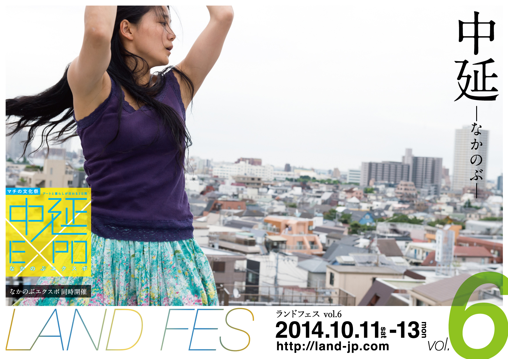 LandFes_vol.06_Flier-01