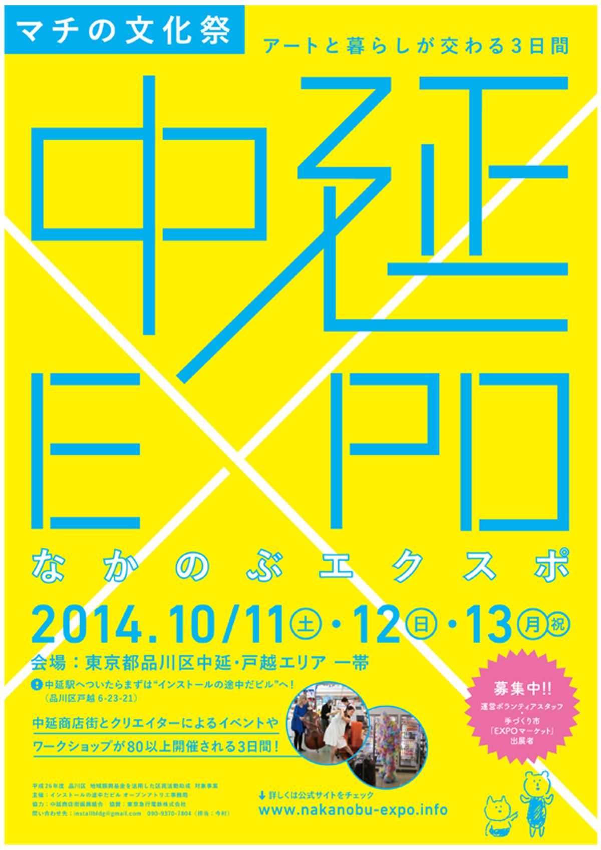NAKANOBU-EXPO-Flyer_A