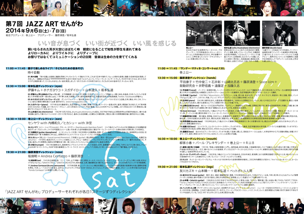 flier2014_final_naka_web