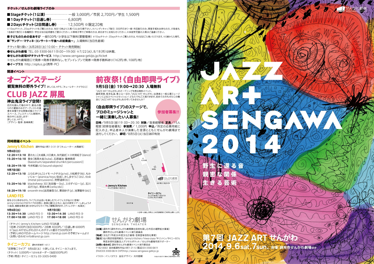 flier2014_final_omote_web