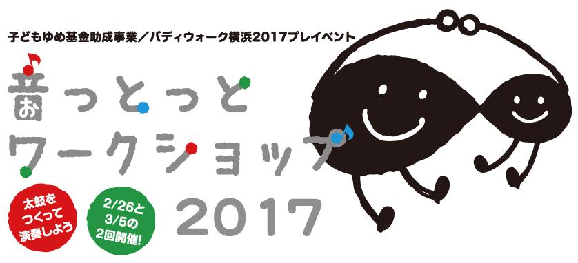 ottotto2017logo